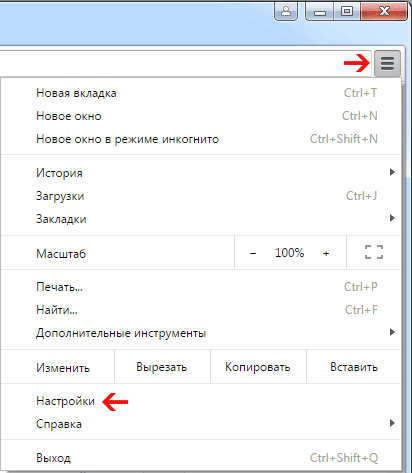 Как Включить Javascript В Google Chrome - фото 6