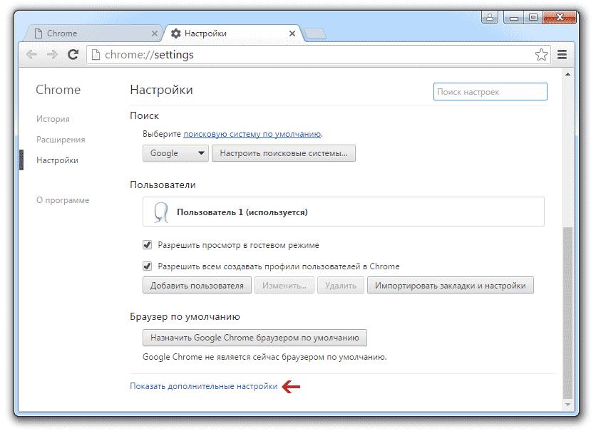 Как Включить Javascript В Google Chrome - фото 8